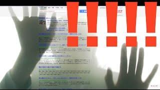 Yahoo!で「ががばば」と検索するとヤバイ事に ががばば 検索動画 8