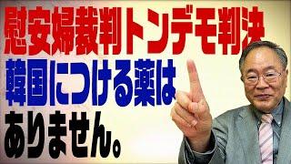 髙橋洋一チャンネル 第80回 慰安婦裁判トンデモ判決!韓国につける薬はありません。