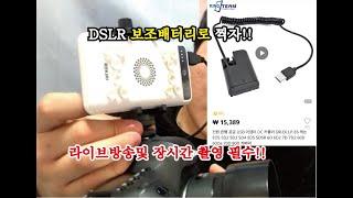 DSLR배터리무제한으로쓰는방법/6D,5D,캐논,유투브방…