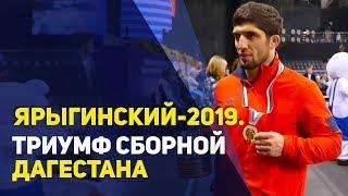 Ярыгинский-2019. Дагестанские борцы завоевали 7 золотых медалей