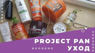 Project pan 2021 Использовать и выбросить 10 средств до апреля УХОД Intro