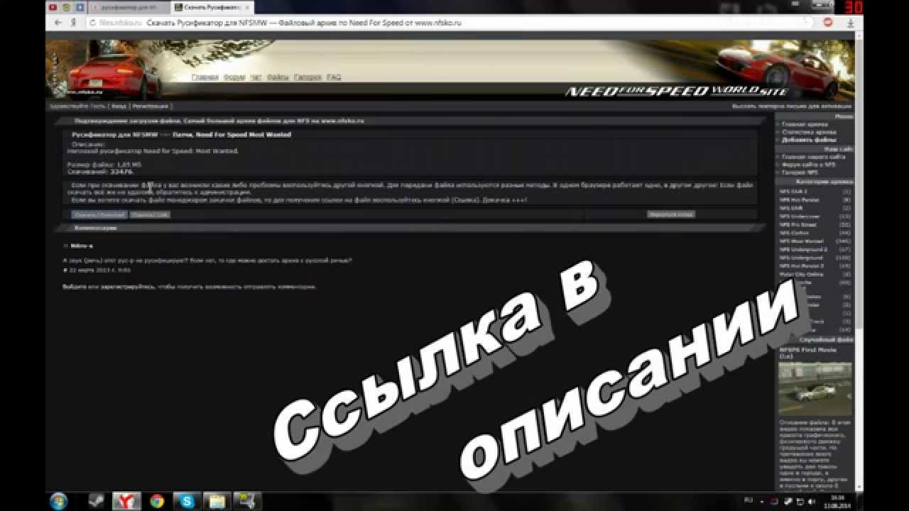 скачать русификатор nfs most wanted