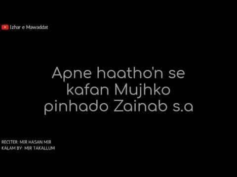 Di Thi Amma Ne Jo Poshaak Lyrics Mir Hasan Mir