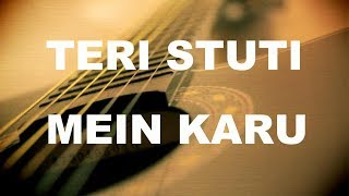 Teri Stuti Mein Karu || Guitar Chords & Lyirics || Hindi Christian Song
