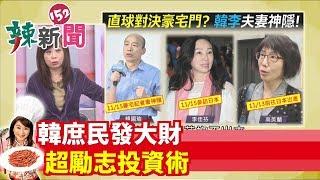 【辣新聞152】韓庶民發大財 超勵志投資術 2019.11.16