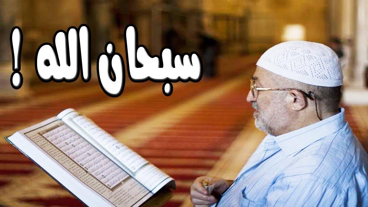 ماذا يحدث ان قرأت القرآن الكريم يوم الجمعه .. برعاية قناة معلومة وحقائق نرجو الاشتراك