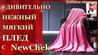 УДИВИТЕЛЬНО НЕЖНЫЙ И ТЕПЛЫЙ ПЛЕД С ФЛАНЕЛИ-МИКРОФИБРЫ  Flannel Warm Luxury c NewChec