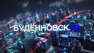 Буденновск ТВ эфир 14 сентября