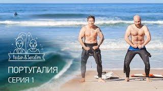 Серфинг в раю и памятник Педану - Педан и Серафим в Португалии - Серия 1