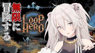 【Loop Hero】ループするこの世界で冒険をループするこの世界で【獅白ぼたん/ホロライブ】