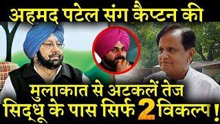 सिद्धू से तनातनी के बीच अहमद पटेल से क्यों मिले CM अमरिंदर सिंह INDIA NEWS VIRAL