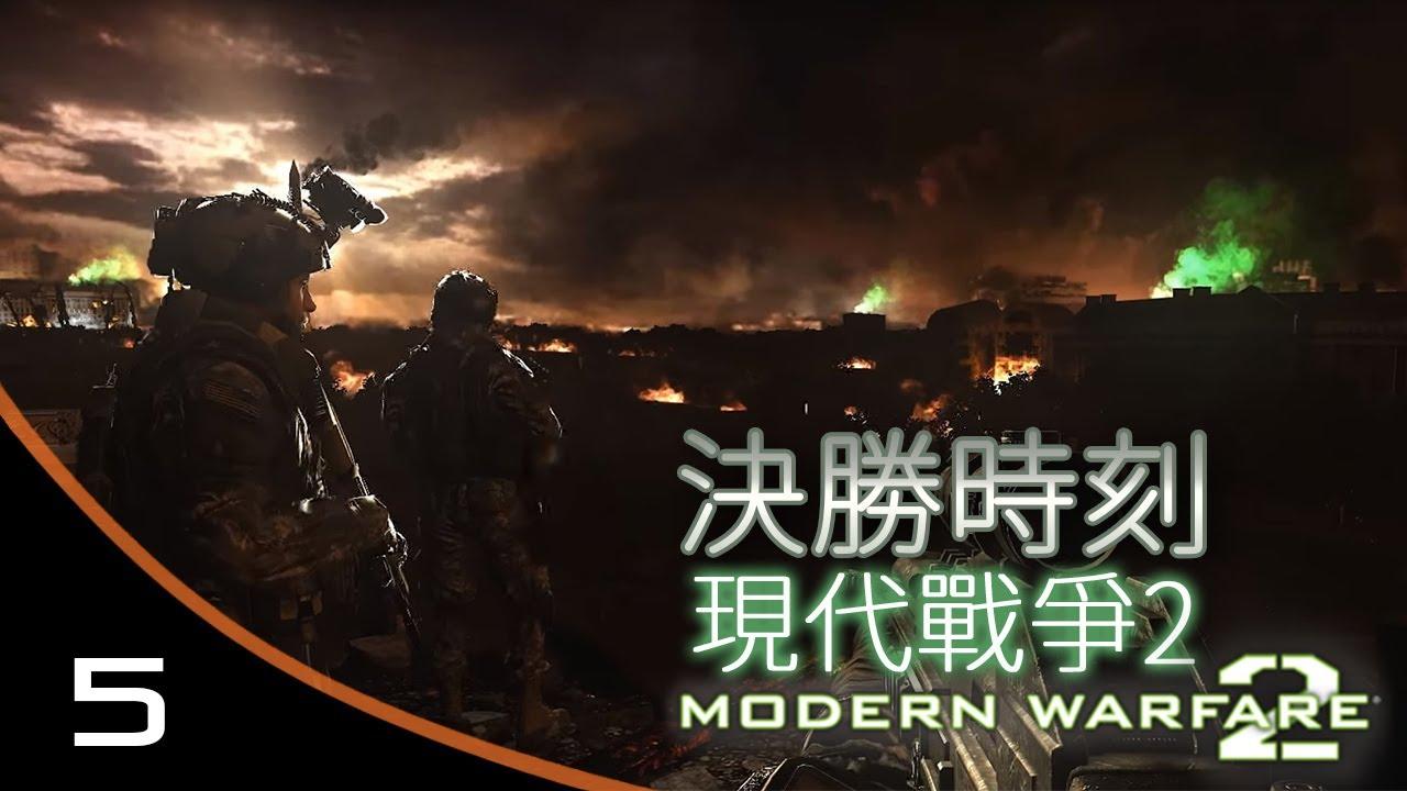 決勝時刻 - 現代戰爭2 | 單人劇情 Part5 [FHD/60FPS] - YouTube
