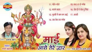 Mai Aaye Tare Duwar Vol. 2 - Hindi Navratri Bhakti Bhajan - Riza Ajaz Khan