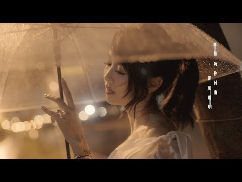 薛凱琪 Fiona Sit -《好好聽》Official Music Video