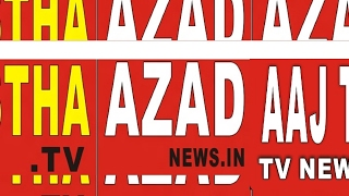 Azad Tv News Live Stream