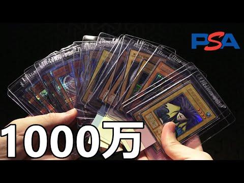 【遊戯王】総額1000万円分のカードを鑑定にだしたらとんでもない結果で帰ってきたwww【PSA鑑定】