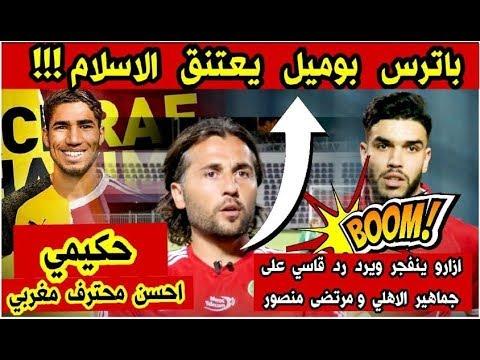هل دخل بوميل الى الاسلام ـ ازارو يرد على جمهور الاهلي و يصف مرتضى منصور بالمجنون ـ  للاعب لم تسمع عن