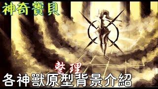 「CmoTalk秀」神奇寶貝 - 各神獸原型背景介紹【整理】