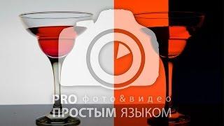 Как фотографировать стеклянные изделия (бокалы, фужеры)(, 2013-02-03T05:08:35.000Z)