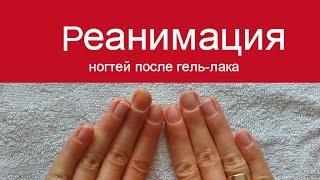 видео Как реанимировать ногти после наращиваний?