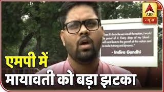Namaste Bharat: Congress Gives HUGE JOLT To BSP | ABP NEWS