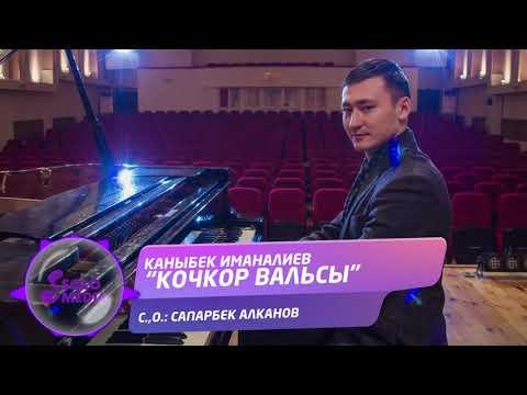 Каныбек Иманалиев - Кочкор вальсы Жаны ыр