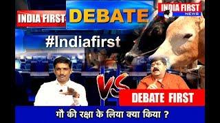 Politics on COW .गाय की आड़ में . Hot Debate