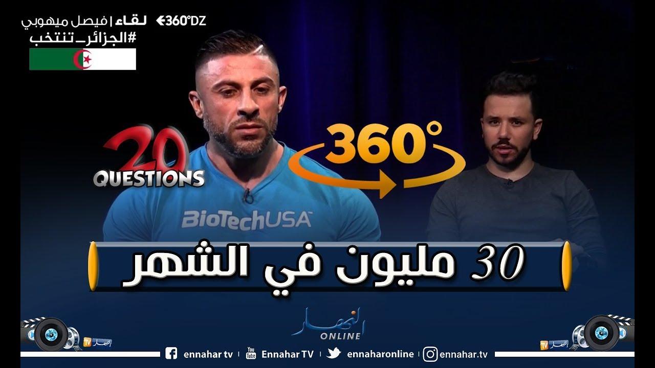 "Photo of برنامج 360: 20 سؤال مع فيصل ميهوبي.. ""هذا هو المبلغ الذي أصرفه على جسمي في العام الواحد"" – اسئلة واجوبة"