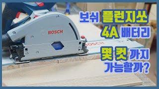 보쉬 플런지쏘 컷팅실험/BOSCH GKT18V-52GC…