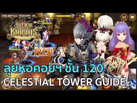 Seven Knights | Celestial Tower ลุยหอคอย ชั้น 120 !!