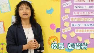 Publication Date: 2018-10-20 | Video Title: 香港聖文德天主教小學導入善意溝通校長心得