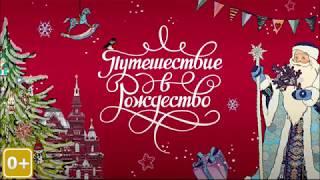 Смотреть видео Ледовый театр в Новопушкинском сквере. Спектакль «Белоснежка». Москва, 2020 год онлайн