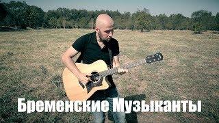 Бременские Музыканты на Гитаре