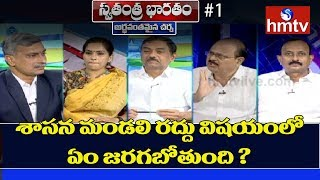 Special Debate On AP Legislative Council Abolition | Swatantra Bharatam | hmtv