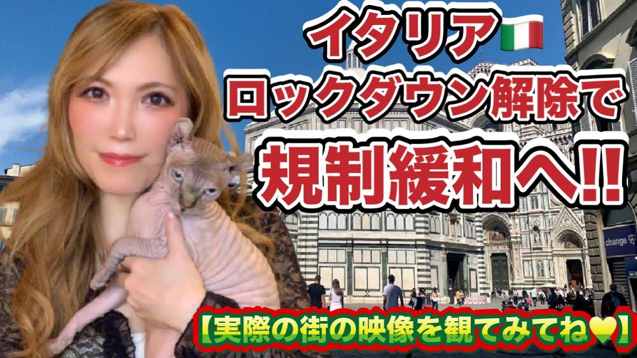 【新型コロナ】イタリア🇮🇹ロックダウン解除で規制緩和へ!!
