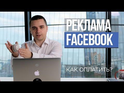 Как оплатить рекламу на facebook
