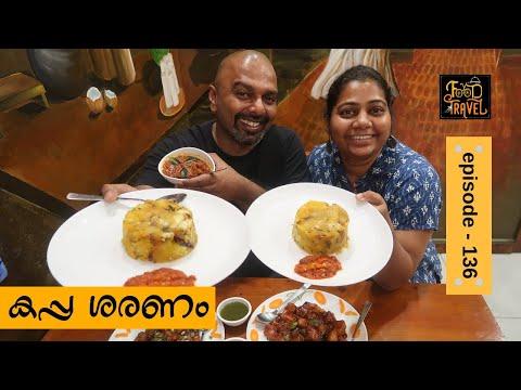 Kappa Sharanam | കപ്പ ശരണം | The Taapioca Restaurant In Eranakulam | Tapioca And Fish Curry