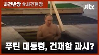 모두가 말렸는데도…푸틴 대통령, 영하 20도 강추위 속 얼음물 '풍덩' / JTBC 사건반장
