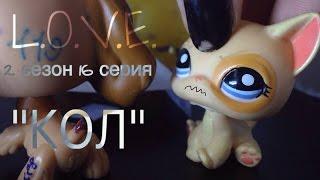 "Lps - сериал ~ .L.O.V.E. 2 сезон 16 серия (""КОЛ"")"