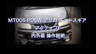 MT005 PD6W デリカ スペースギア アクティブF 内外装 操作説明.