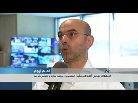 السلطات التركية تفصل آلاف الموظفين الحكوميين  - 19:21-2018 / 7 / 8
