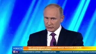 Мировые СМИ анализируют выступление Путина