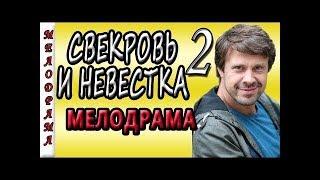 Мелодрама сериал 'Свекровь и невестка 2' новинка 2018 русская