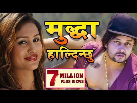 Durgesh Thapa Mudda Haldinchhu मेरो दिल चोर्नेलाई मुद्दा हाल्दिन्छु Feat. Anu Shah