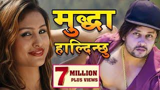 Mudda No.420||मेरो दिल चोर्नेलाई मुद्दा हाल्दिन्छु||Full Video By Durgesh Thapa||Bindabasini Music