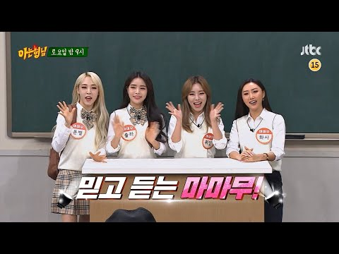 MAMAMOO Builds Up Hype For