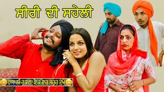 ਸੀਰੀ ਦੀ ਸਹੇਲੀ • siri di saheli  | New Punjabi Comedy Movies 2021 | Punjabi Short Movie 2021