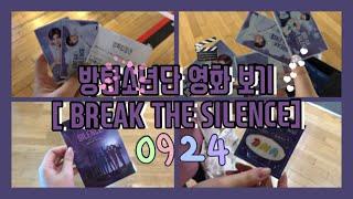 VLOG| 방탄소년단 영화보기 / BTS MOVIE /…