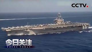 《今日关注》确诊病例近百万 超40艘战舰现疫情 美防疫漏洞百出?20200427 | CCTV中文国际