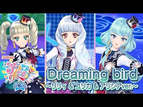 アイカツオンパレード!ミュージックビデオ『Dreaming bird~リリィ & ユリカ & アリシアver.~』をお届け♪